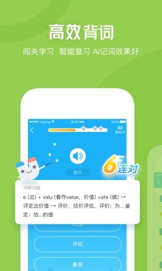沪江开心词场 V6.9.2 安卓版截图3