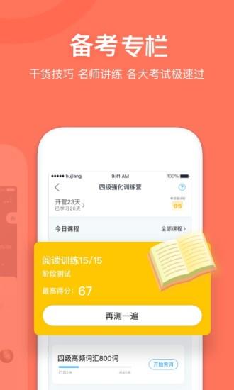 沪江开心词场 V6.9.2 安卓版截图5