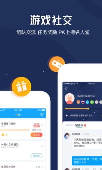 沪江开心词场 V6.9.2 安卓版截图4