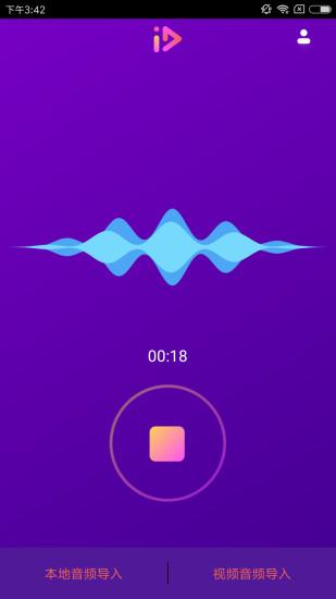 萌字幕视频制作 V1.9 安卓版截图3