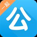 一起公考公务员软件 V4.9 安卓最新版