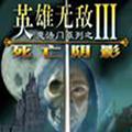 英雄无敌3死亡阴影地图包 V1.0 免费版