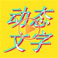 图片加动态文字 V1.5.7 安卓版