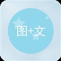 图片加文字软件 V1.1.0 安卓版