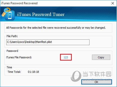 程序将开始恢复密码