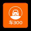 车300二手车 V3.6.5.18 安卓版