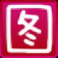下图高手 V12.8.1.5 官方版