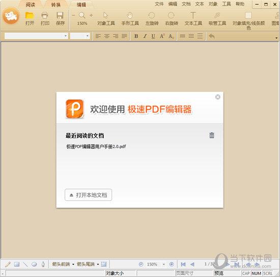 极速PDF编辑器VIP破解版