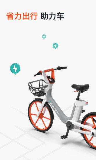 摩拜共享单车 V8.24.0 安卓版截图4