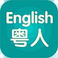 粤人英语 V3.0.5 iPhone版