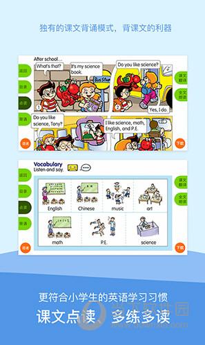 粤人英语 V4.2.0 安卓版截图4