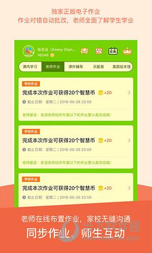 粤人英语 V4.2.0 安卓版截图1