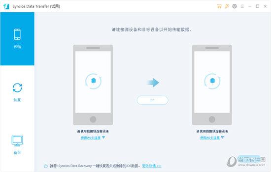 Syncios Mobile Data Transfer