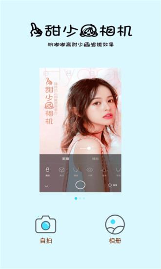 一甜少女相机 V2.3.3 安卓版截图4