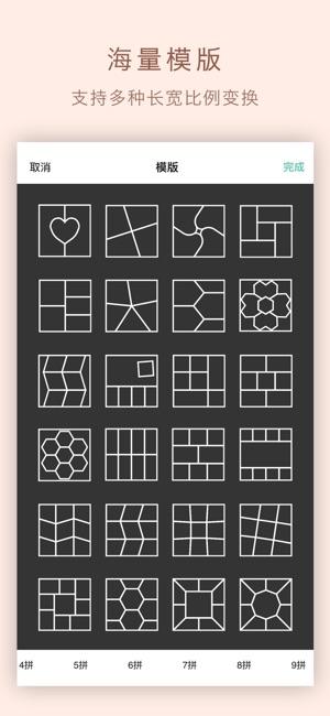 美拼 V2.0.3 安卓版截图4