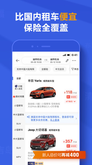 租租车手机客户端 V5.4.200515 安卓官方版截图3
