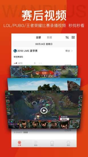 玩加电竞 V4.5.9 安卓版截图2