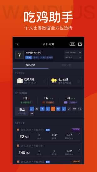 玩加电竞 V4.5.9 安卓版截图4