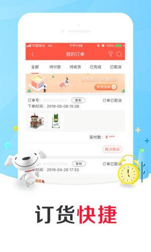 京东掌柜宝 V5.8.1 安卓版截图2