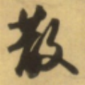 菜鸟QQ骂人神器 V1.0 绿色免费版