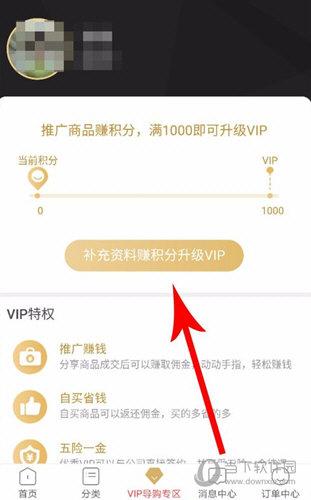 """点击屏幕中间的""""补充资料赚积分升级VIP""""选项"""
