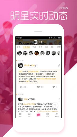 爱豆 V7.2.1 安卓版截图1