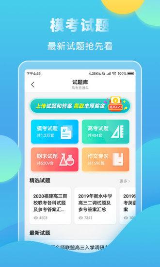 高考直通车手机版 V4.7.0 官方安卓版截图2