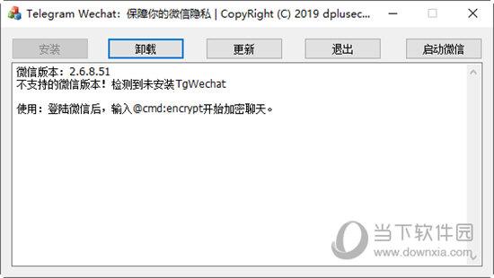 TgWechat微信聊天加密插件