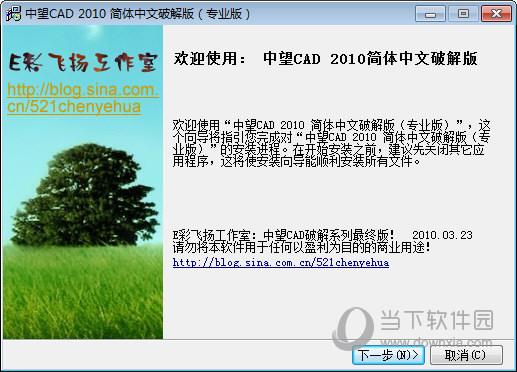 中望CAD2010注册机