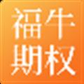 华福证券股票期权专业交易系统 V4.7.3.8 官方版