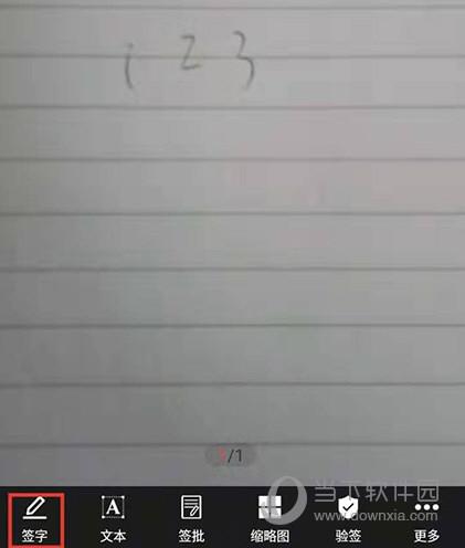 好签文件签字