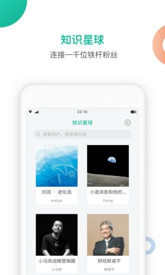 知识星球 V4.8.0 安卓版截图1
