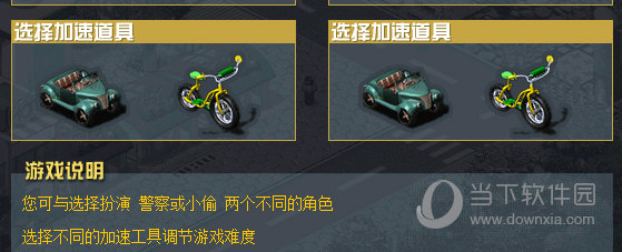 加速道具为汽车
