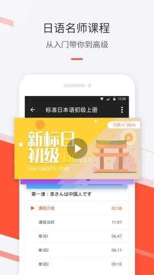 最最日语手机版 V7.49 安卓版截图4