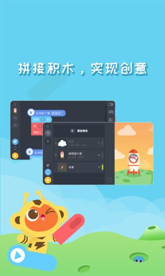 编程猫Nemo V3.5.2 安卓版截图3
