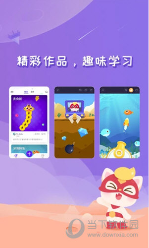 编程猫Nemo iOS版