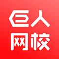 巨人网校 V2.0.13 安卓版