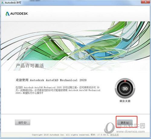 AutoCAD Mechanical 2020破解版