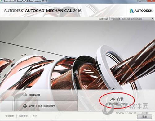 AutoCAD Mechanical 2016简体中文版