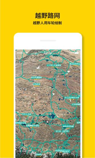 手抓地图 V2.3.0 安卓最新版截图1