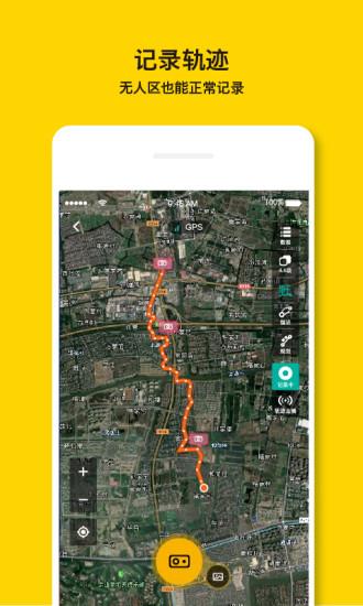 手抓地图 V2.3.0 安卓最新版截图2