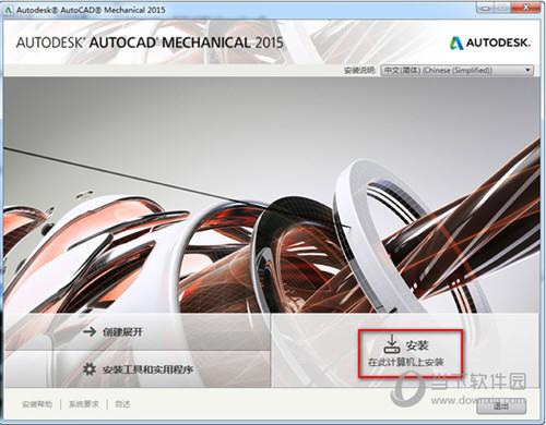 AutoCAD Mechanical 2015破解版