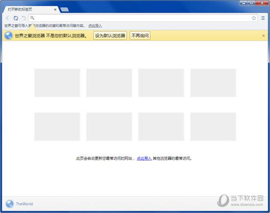 世界之窗极速浏览器