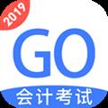 会计考试GO V3.2.0 安卓版