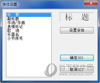 雅乐简谱软件
