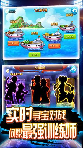 皮卡堂3D精灵王者 V1.5.1 安卓版截图3