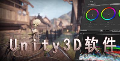 Unity3D软件