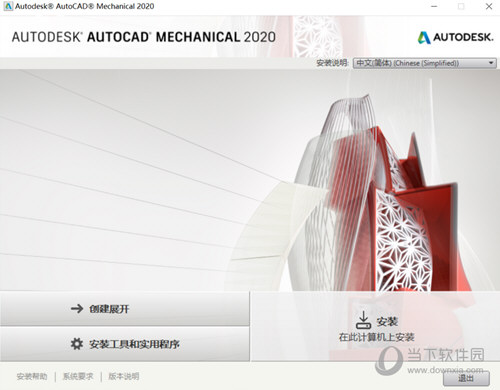 AutoCAD Mechanical 2020简体中文版