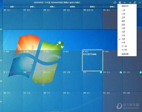 DesktopCal(酷酷的桌面日历)