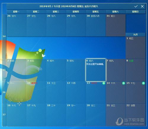 酷酷的桌面日历